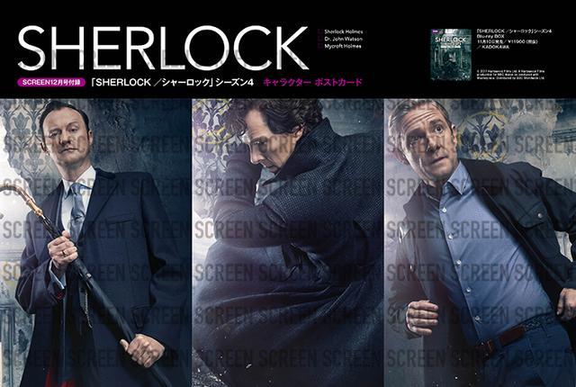 画像: 特別付録 「SHERLOCK/シャーロック4」キャラクター ポストカード