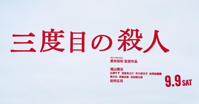画像: 映画『三度目の殺人』公式サイト - 9月9日(土) 全国ロードショー