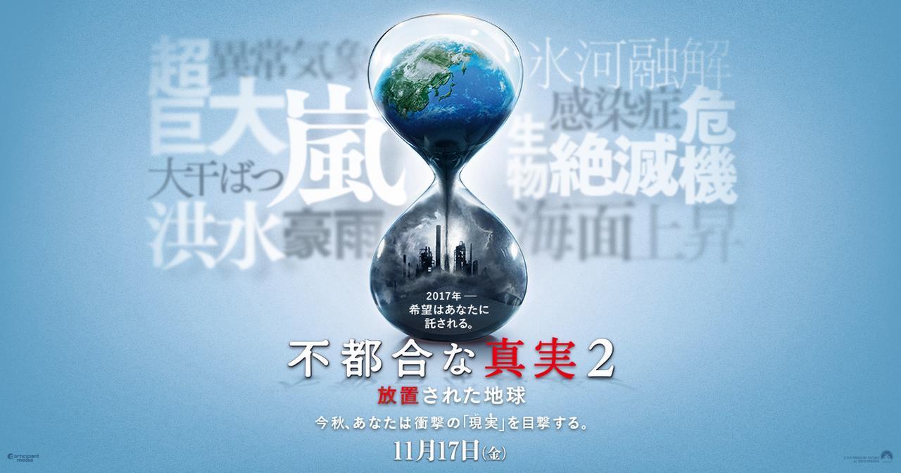 画像: 映画『不都合な真実2 放置された地球』公式サイト