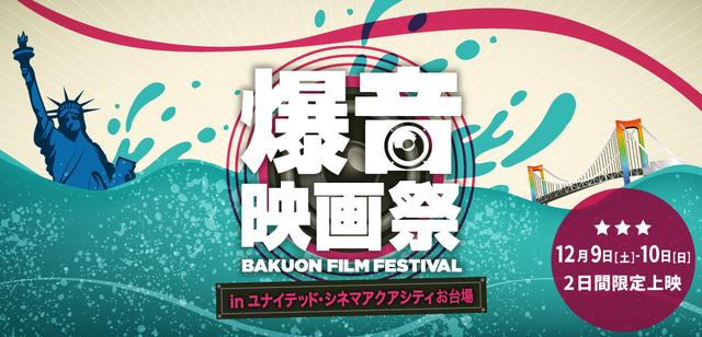 画像: 爆音映画祭 BAKUON FILM FESTIVAL