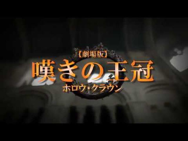 画像: 【劇場版】『嘆きの王冠〜ホロウ・クラウン〜』予告編 youtu.be