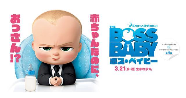 画像: 映画『ボス・ベイビー』2018年3月21日(水・祝)公開
