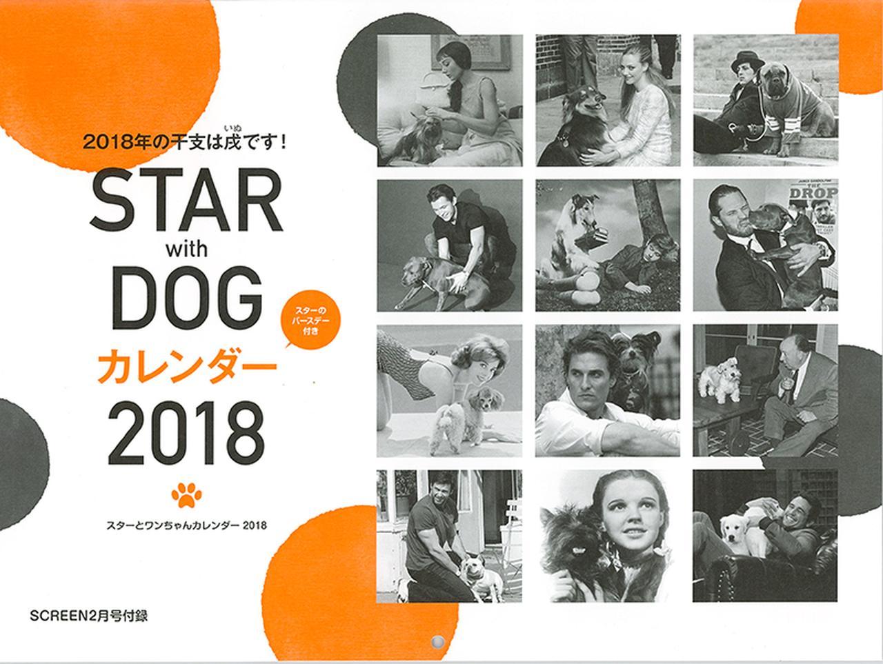 画像: 付録:スターとワンちゃん カレンダー2018