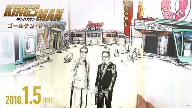 画像: 映画『キングスマン:ゴールデン・サークル』Flipbook www.youtube.com