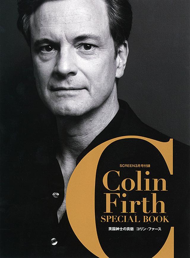画像: 特製豪華ふろく 英国紳士の真髄 コリン・ファース スペシャルBOOK