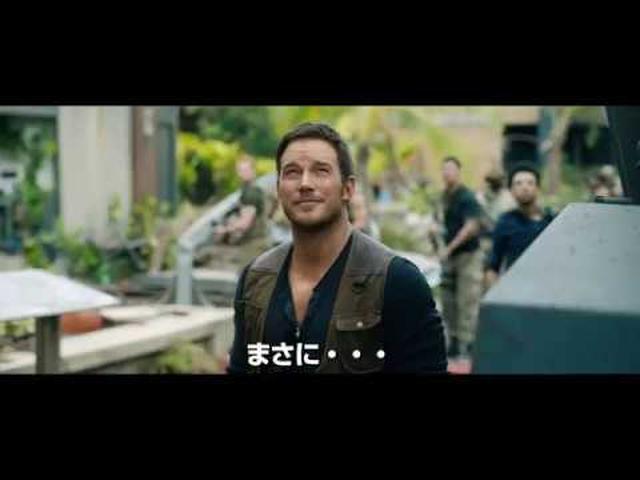 画像: 『ジュラシック・ワールド/炎の王国』最新予告 youtu.be