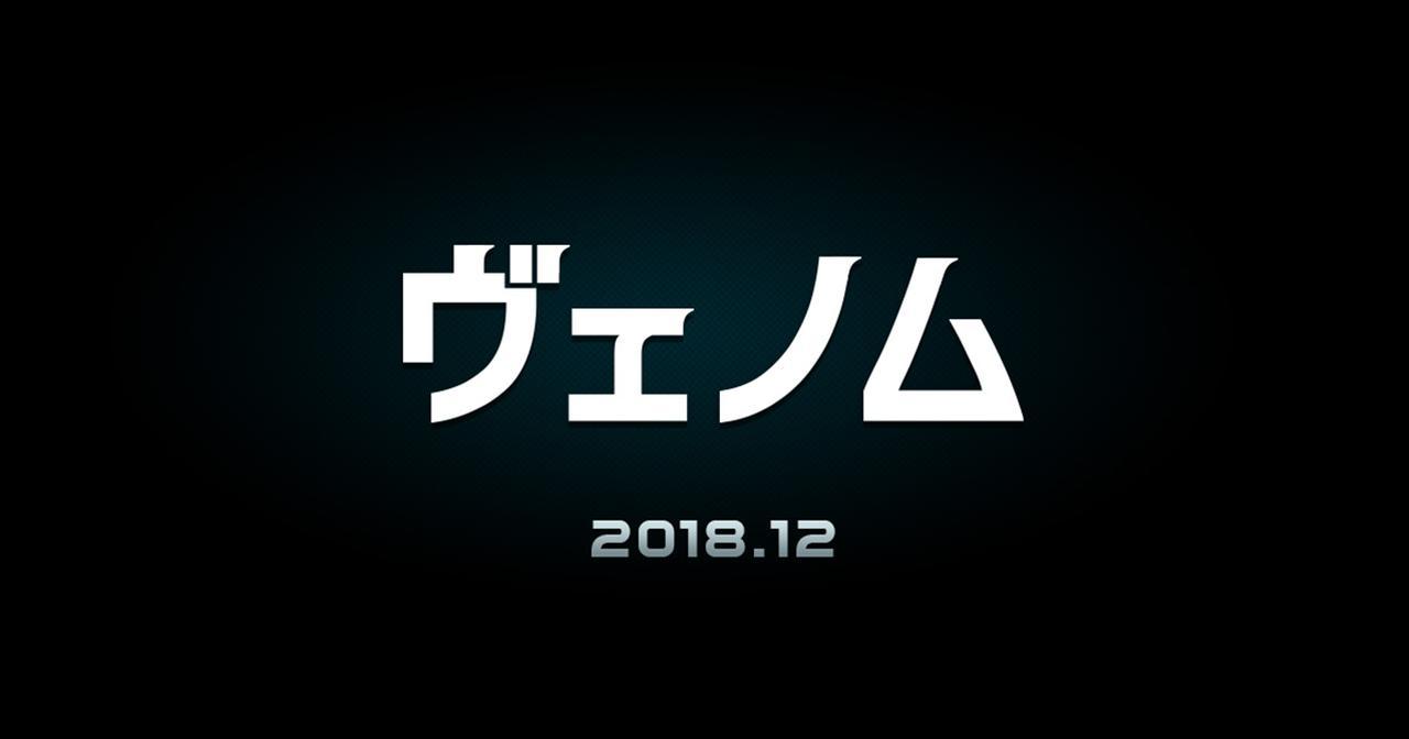 画像: 映画『ヴェノム』   オフィシャルサイト   ソニー・ピクチャーズ