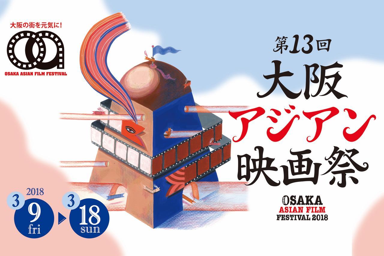 画像: 第13回大阪アジアン映画祭開催!上映作品ラインアップが決定