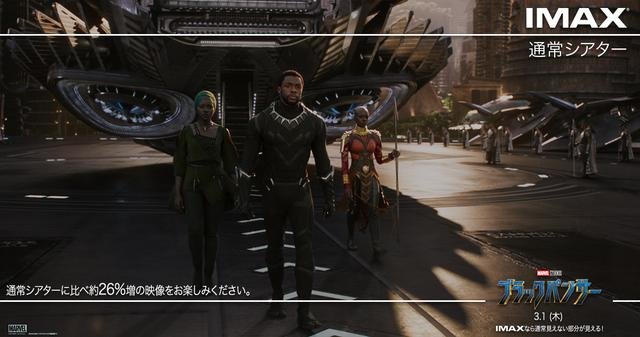 画像: ©Marvel Studios 2018   MARVEL-JAPAN.JP/blackpanther IMAX® is a registered trademark of IMAX Corporation