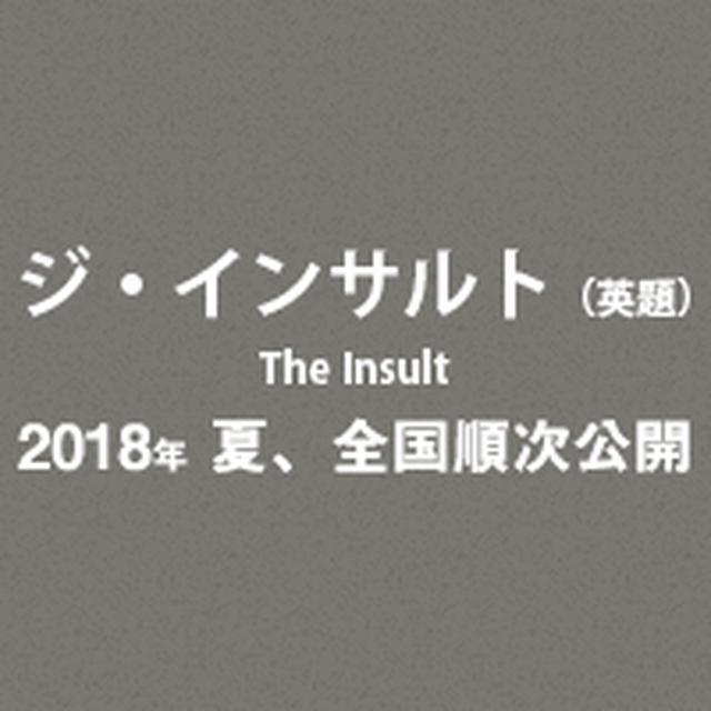 画像: 映画「ジ・インサルト(英題)The Insult」