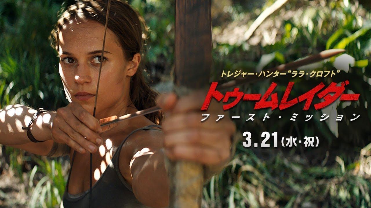画像: 映画『トゥームレイダー ファースト・ミッション』本予告【HD】2018年3月21日(水・祝)公開 www.youtube.com