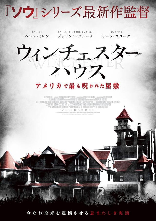 画像: 「ソウ」シリーズ監督最新作ホラー「ウィンチェスターハウス アメリカで最も呪われた屋敷」映像解禁