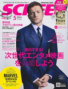 画像: SCREEN(スクリーン)2018年5月号   「SCREEN」バックナンバー   SCREEN STORE