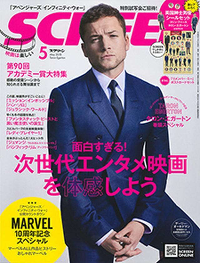 画像: SCREEN(スクリーン)2018年5月号 | 「SCREEN」バックナンバー | SCREEN STORE