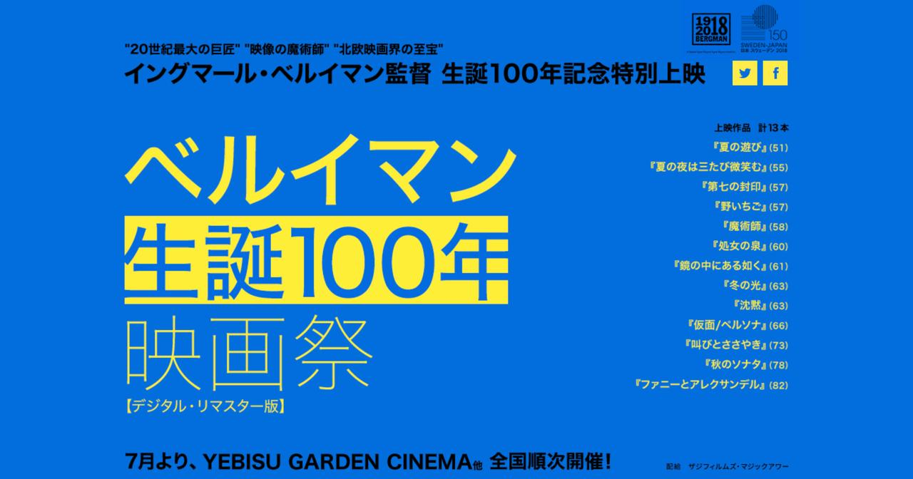 画像: 「ベルイマン生誕100年映画祭」