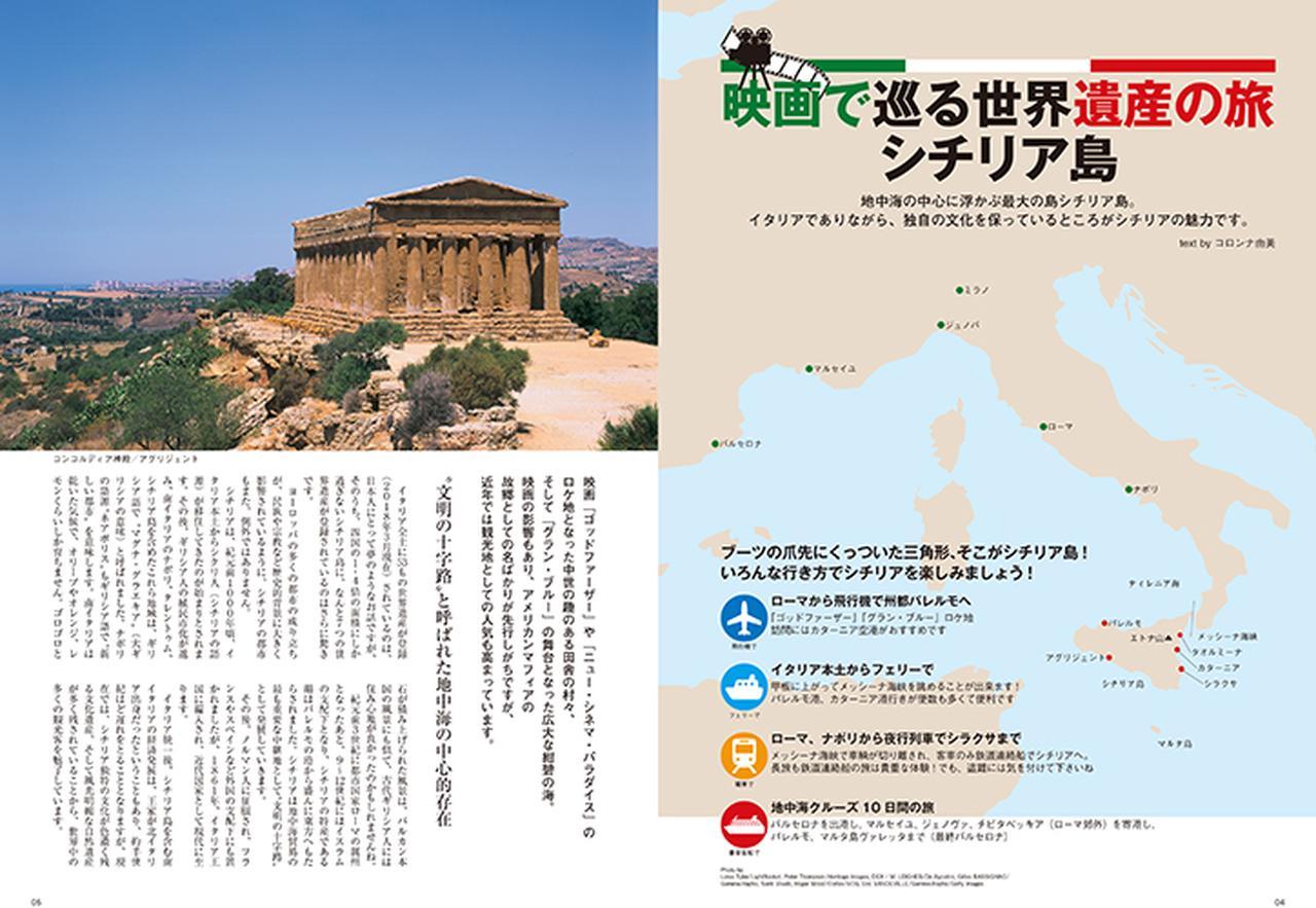 画像: 巻頭スペシャル~ 映画で巡るシチリアの旅
