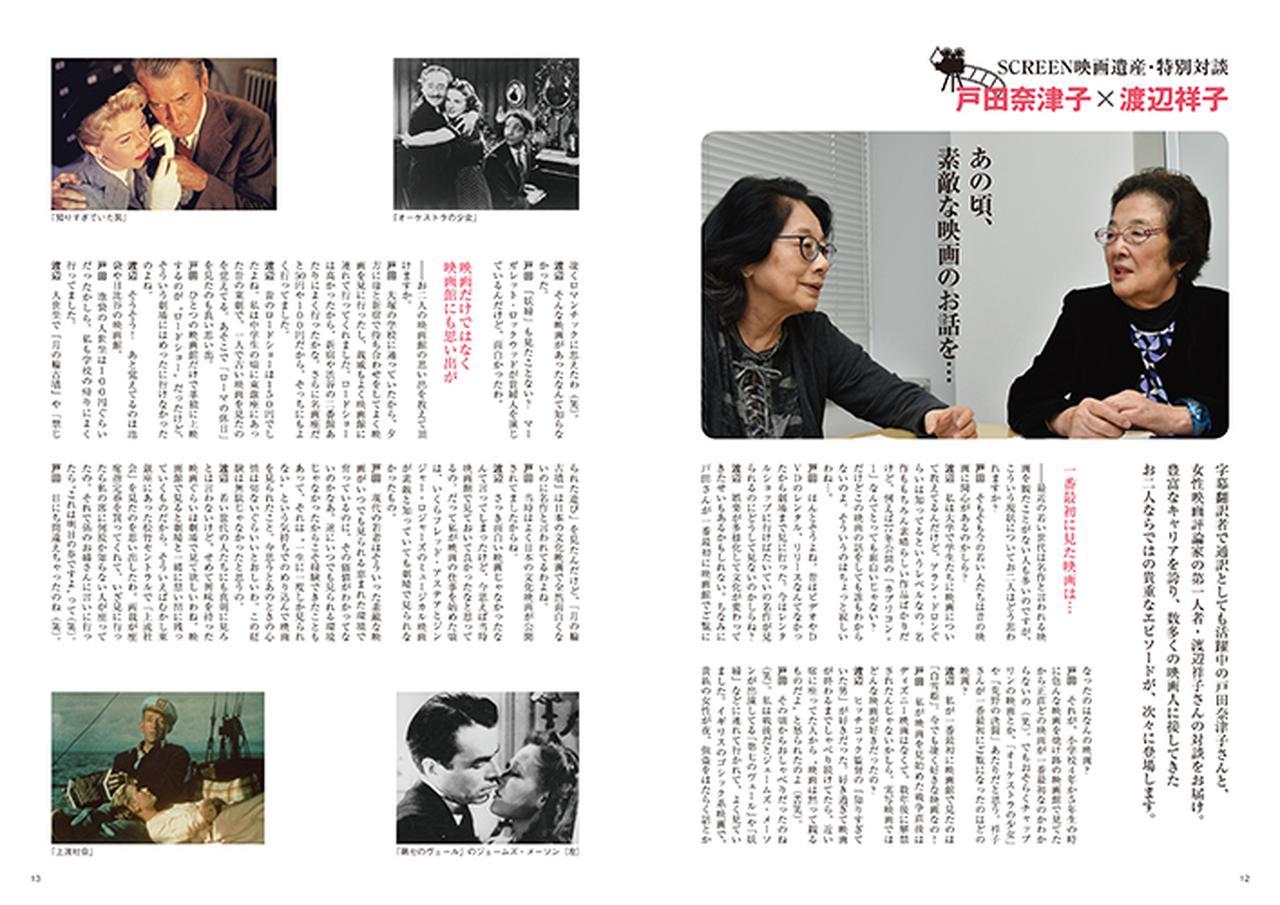 画像: 特別対談 戸田奈津子×渡辺祥子 ~あの頃、素敵な映画のお話を…