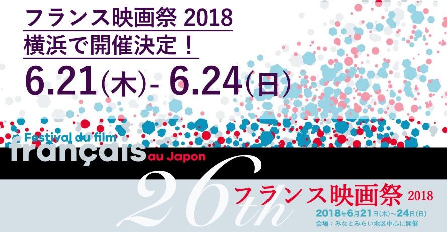 画像: 6.21-24『フランス映画祭2018』公式サイト