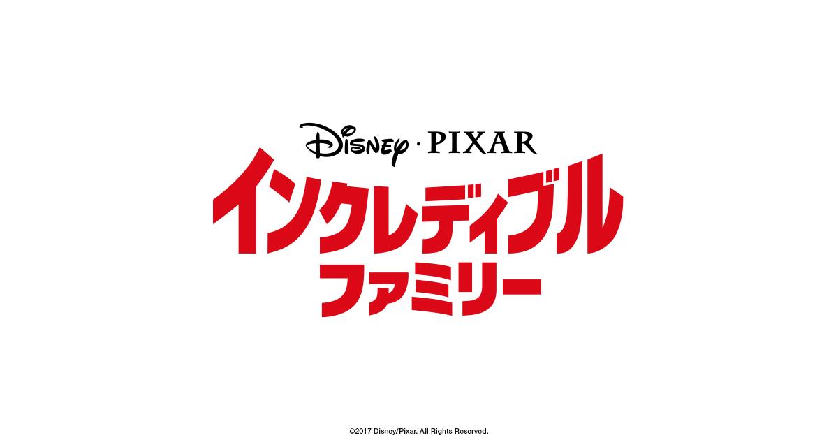 画像: インクレディブル・ファミリー 映画 ディズニー公式
