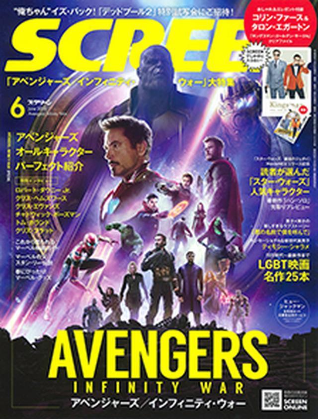 画像: SCREEN(スクリーン)2018年6月号 | 「SCREEN」バックナンバー | SCREEN STORE