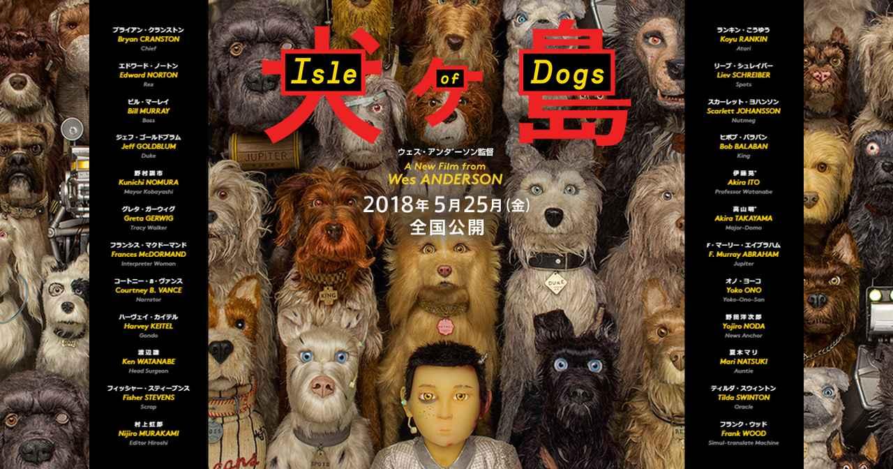 画像: 映画『犬ヶ島』5月25日(金)全国ロードショー