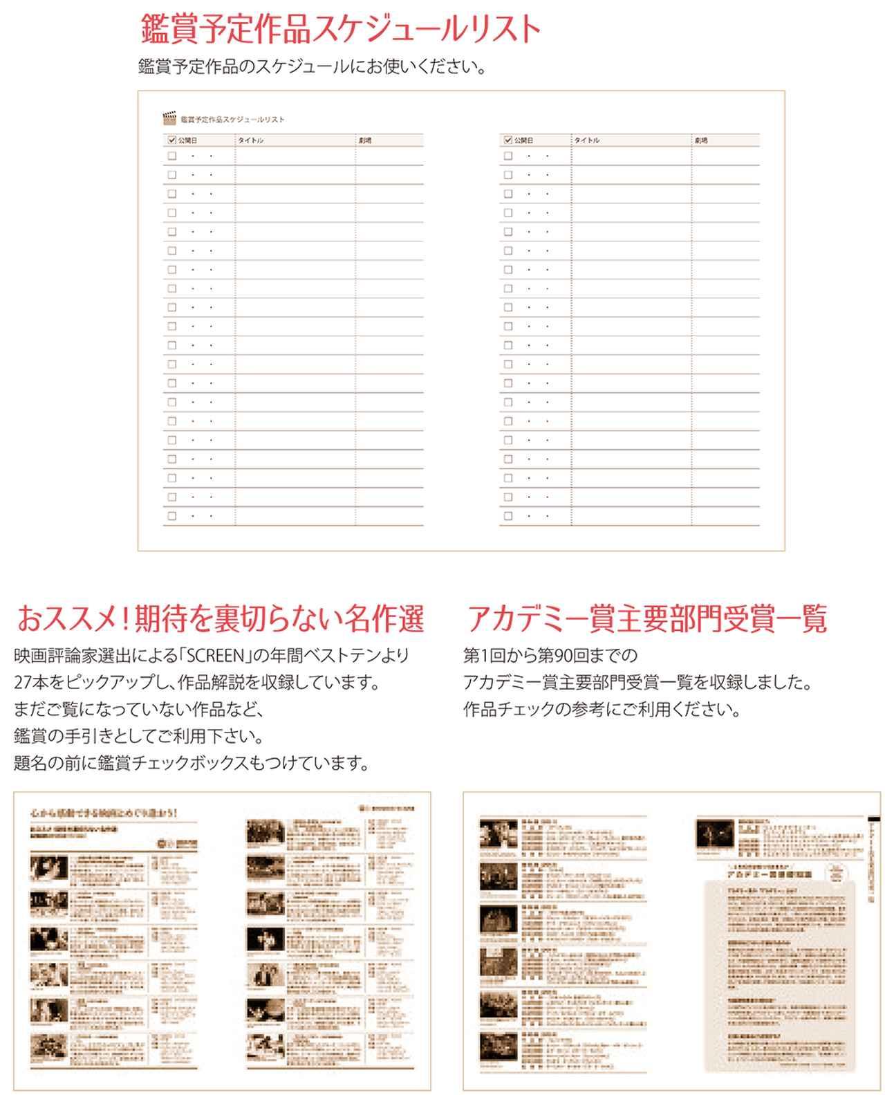 画像2: この手帳の特徴をご紹介