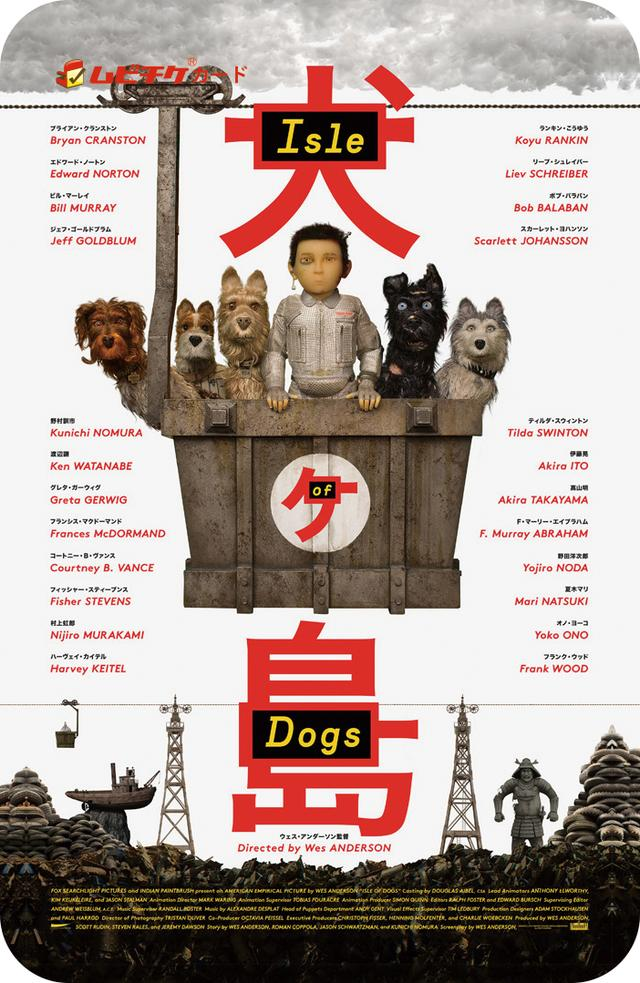 画像: 『犬ヶ島』のムビチケ©2018 Twentieth Century Fox Film Corporation