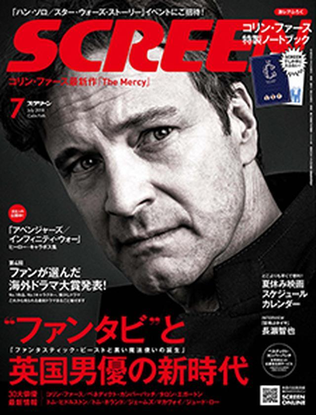 画像: SCREEN(スクリーン)2018年7月号 | 「SCREEN」バックナンバー | SCREEN STORE