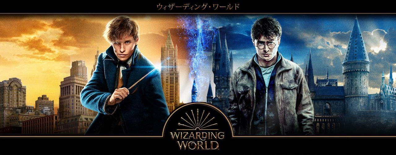 画像: Wizarding World(ウィザーディング ワールド) ワーナー・ブラザース