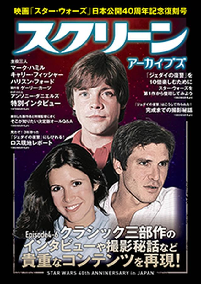 画像: スクリーン アーカイブズ 【映画「スター・ウォーズ」日本公開40周年記念復刻号】