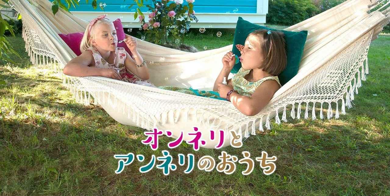 画像: 映画「オンネリとアンネリのおうち」公式サイト