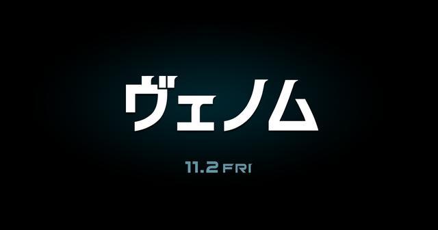 画像: 映画『ヴェノム』 | オフィシャルサイト | ソニー・ピクチャーズ