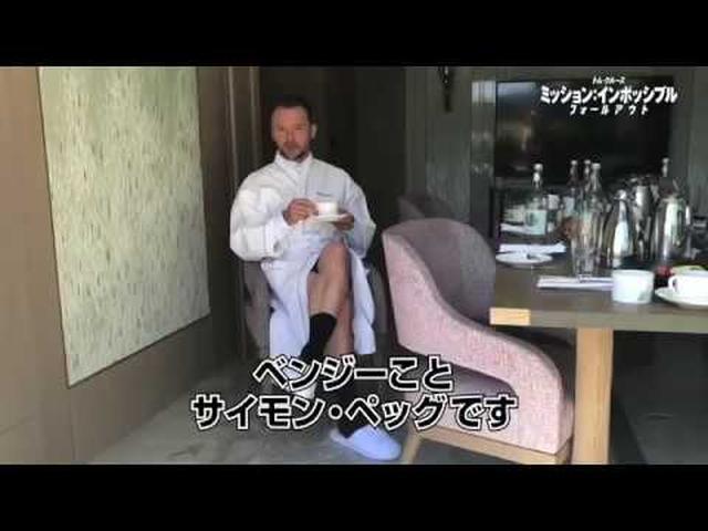 画像: 『ミッション:インポッシブル/フォールアウト』サイモン・ペッグ スペシャルコメント映像 youtu.be