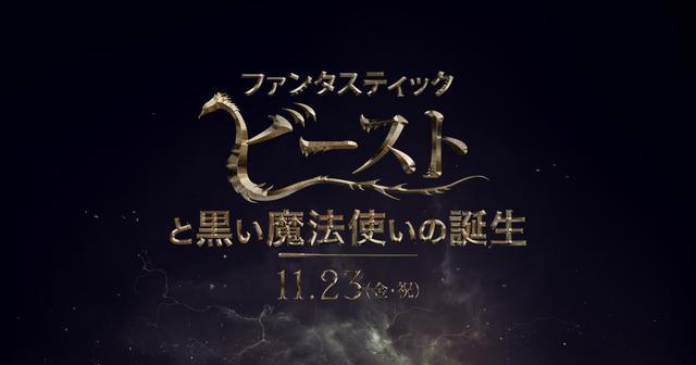 画像: 映画『ファンタスティック・ビーストと黒い魔法使いの誕生』オフィシャルサイト