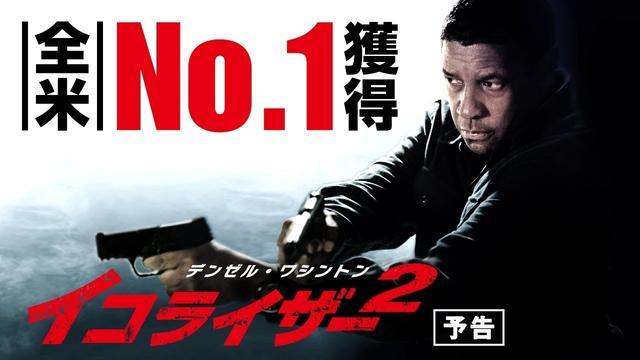 画像: 映画『イコライザー2』予告(10月5日公開) youtu.be
