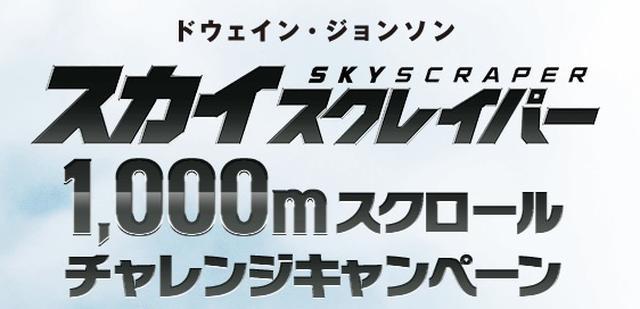 画像1: 10万円の為に1000mスクロールしまぁぁぁ~す!