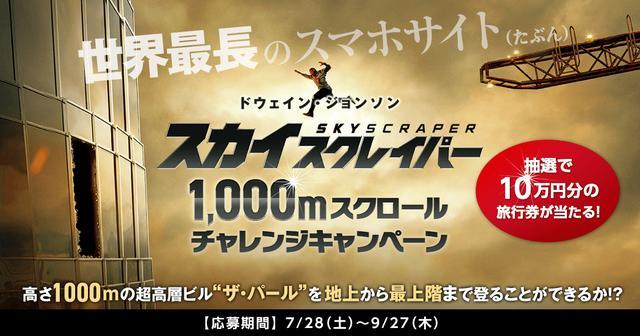 画像: 映画『スカイスクレイパー』1,000mスクロールチャレンジキャンペーン