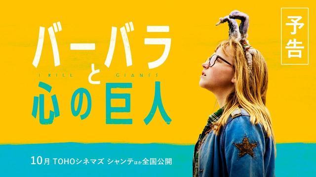画像: 映画『バーバラと心の巨人』予告編 youtu.be