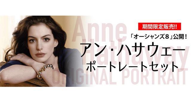 画像: 「オーシャンズ8」公開記念! アン・ハサウェー ポートレートセット 期間限定販売!