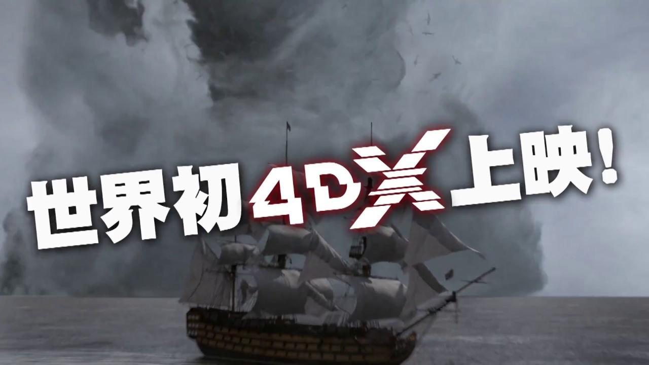 画像: 『シャークネード ラスト・チェーンソー 4DX』予告編 youtu.be