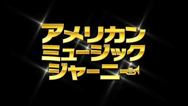 画像: 映画『アメリカン・ミュージック・ジャーニー』予告【HD】2018年11月16日(金)公開 youtu.be