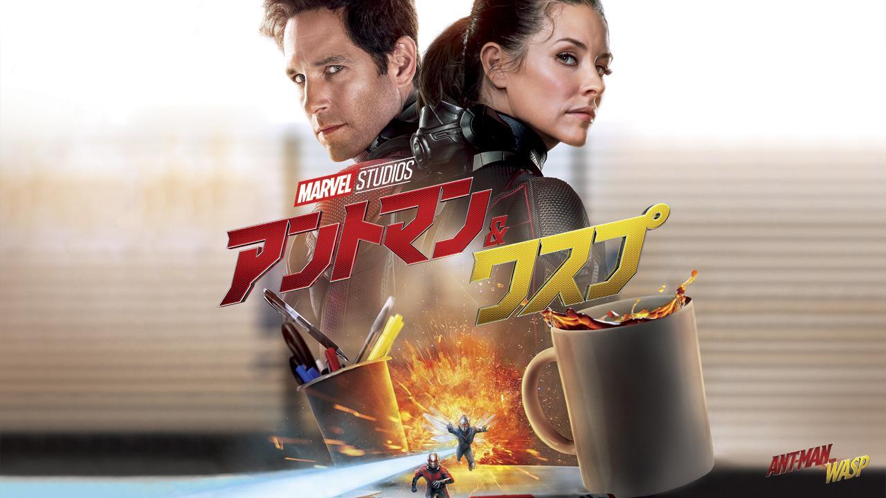 画像: アントマン&ワスプ ブルーレイ・DVD・デジタル配信 マーベル公式 Marvel