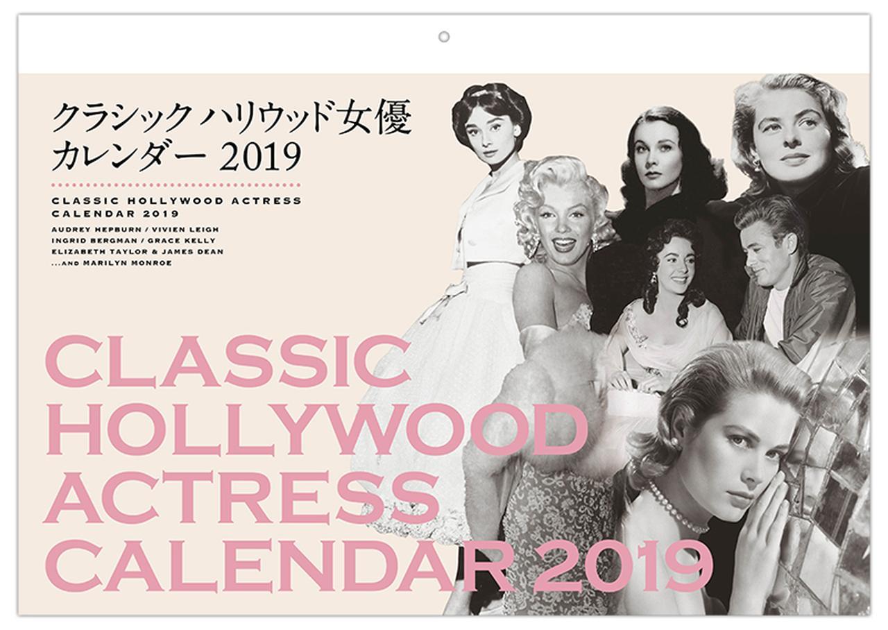 画像2: その他、ハリウッドの名女優たちの秘蔵写真がカレンダーとなって間もなく発売