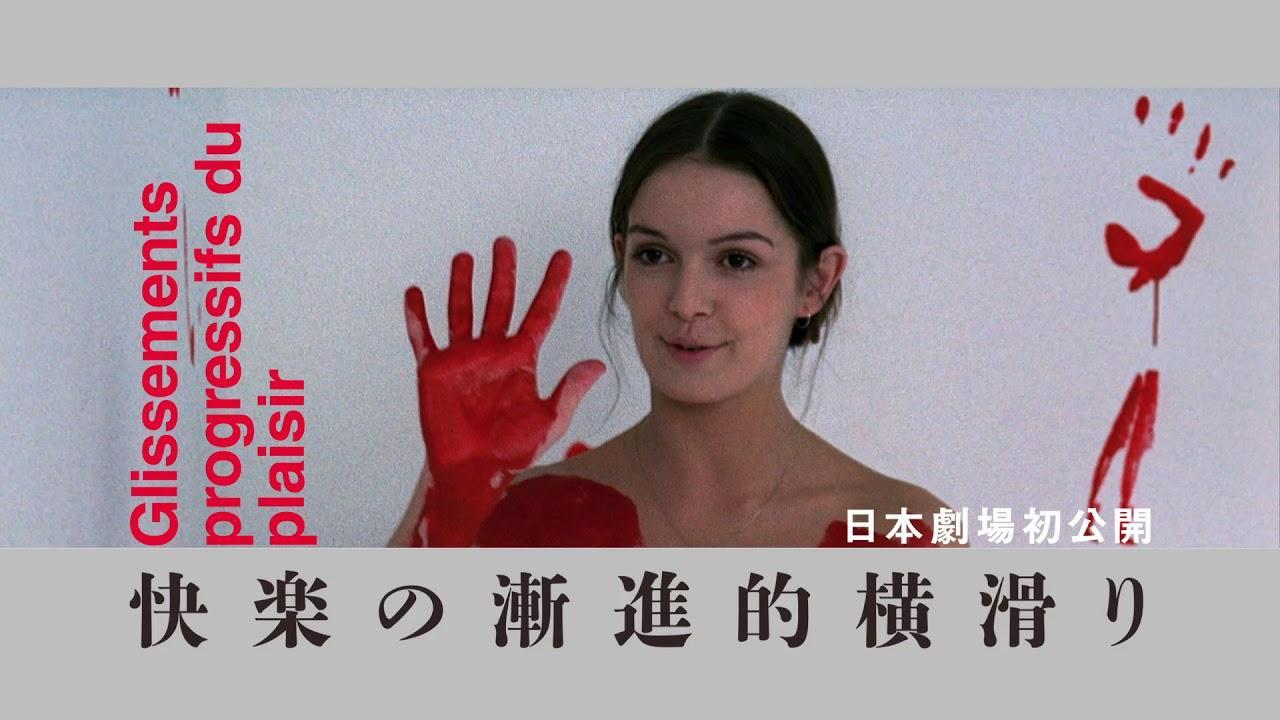 画像: 「アラン・ロブ=グリエ レトロスペクティブ」予告 youtu.be