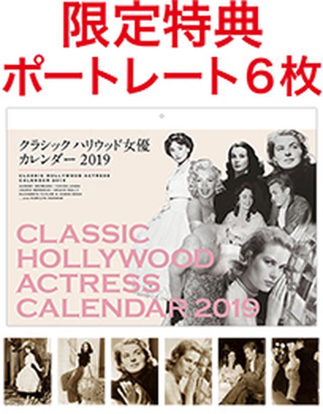 画像: SCREEN STOREでのご購入はこちらから クラシックハリウッド女優 カレンダー2019 【限定購入特典ポートレート 6枚付き!】
