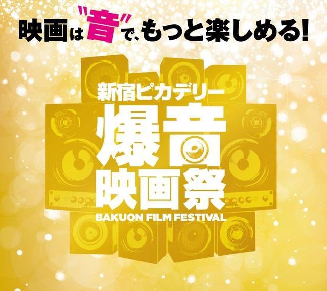 画像: 「バッド・ジーニアス 危険な天才たち」は爆音映画祭、初上映