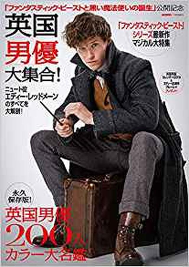 画像: 英国男優大集合! SCREEN 2019年1月号増刊