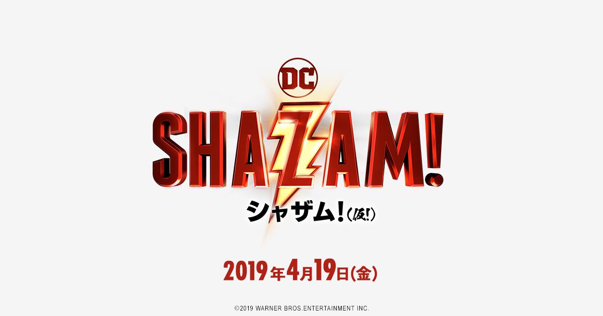 画像: 映画『シャザム!【仮!】』オフィシャルサイト