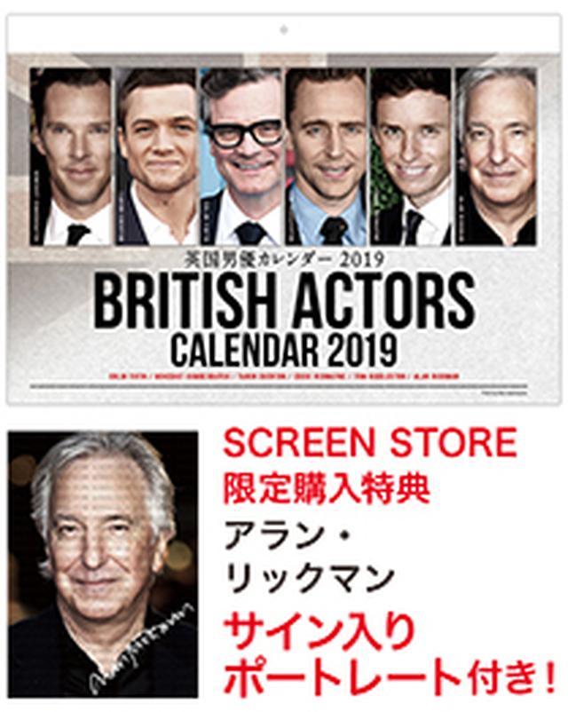 画像: 英国男優カレンダー 2019 【限定購入特典ポートレート付き!】