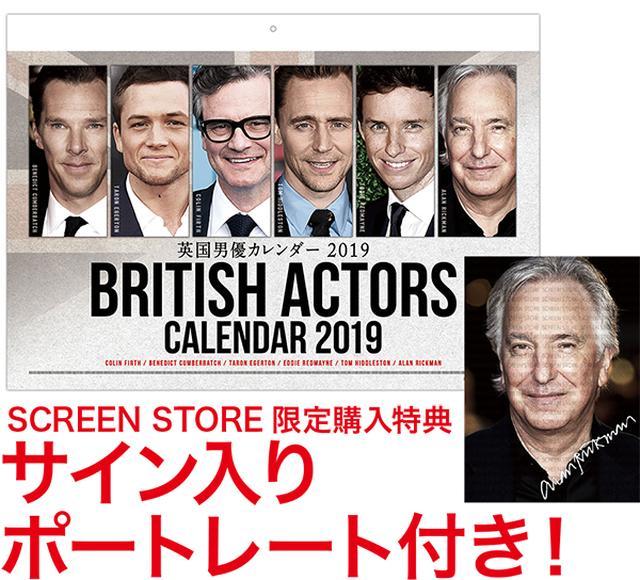 画像: アラン・リックマン特典ポートレート付き! 英国男優カレンダー 2019発売中